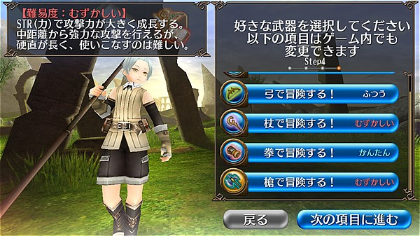 toram-online-3