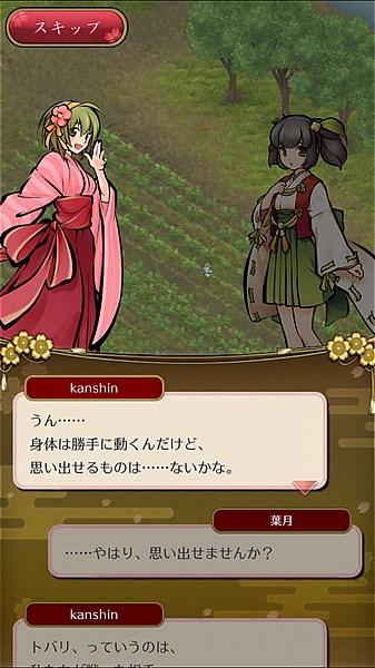utsushiyo-tobari- (3)