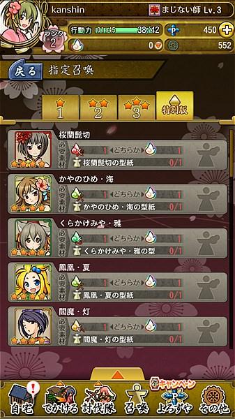 utsushiyo-tobari- (4)