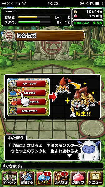dragonquest-monsters-super-light- (1)