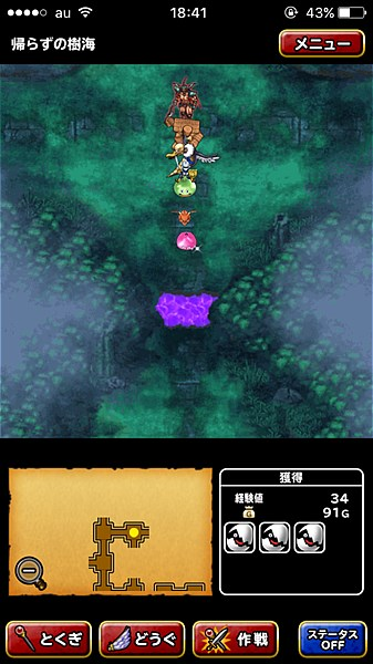 dragonquest-monsters-super-light- (14)