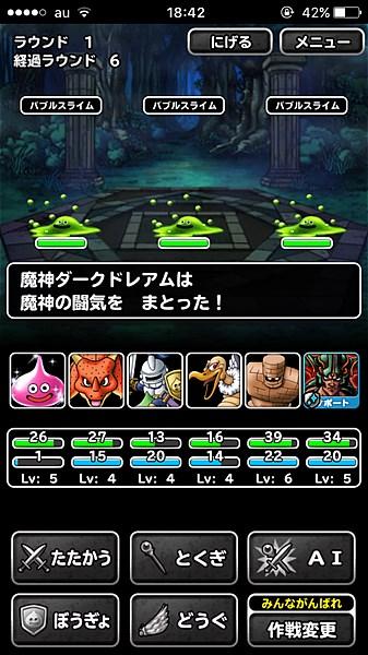 dragonquest-monsters-super-light- (16)