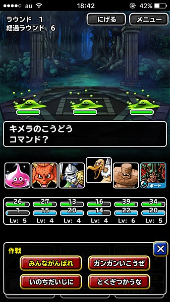 dragonquest-monsters-super-light- (17)