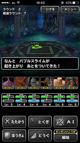 dragonquest-monsters-super-light- (18)