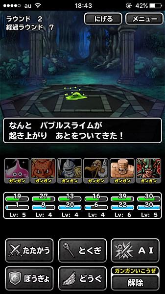 dragonquest-monsters-super-light- (18)