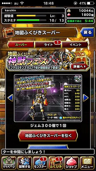 dragonquest-monsters-super-light- (21)