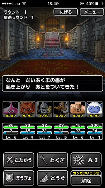 dragonquest-monsters-super-light- (23)