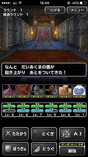 dragonquest-monsters-super-light- (23)