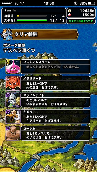 dragonquest-monsters-super-light- (26)