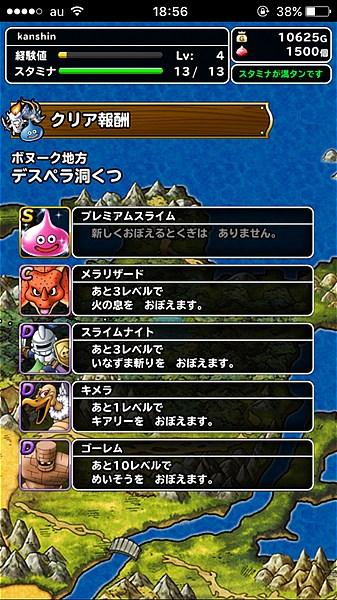 dragonquest-monsters-super-light- (26)