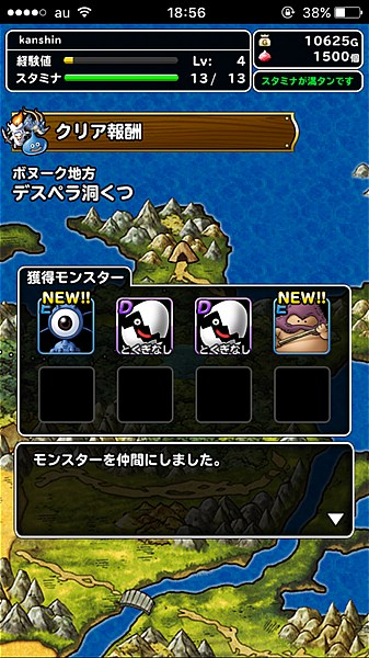 dragonquest-monsters-super-light- (27)