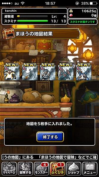 dragonquest-monsters-super-light- (28)