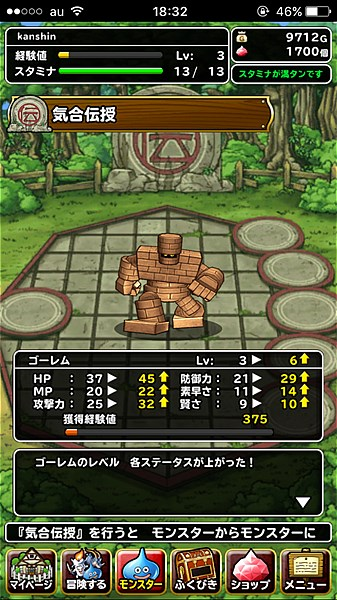 dragonquest-monsters-super-light- (5)