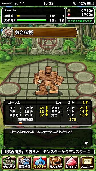 dragonquest-monsters-super-light- (5)
