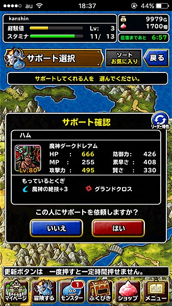 dragonquest-monsters-super-light- (6)