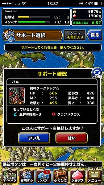dragonquest-monsters-super-light- (6)
