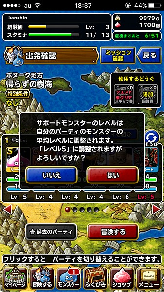 dragonquest-monsters-super-light- (7)