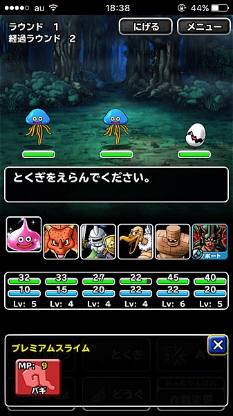 dragonquest-monsters-super-light- (8)