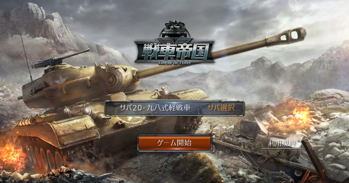 empire-of-tanks-0