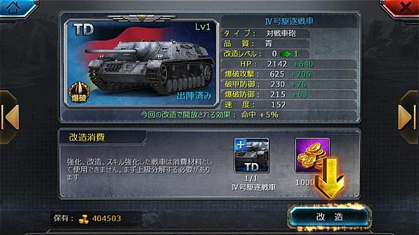 empire-of-tanks- (10)