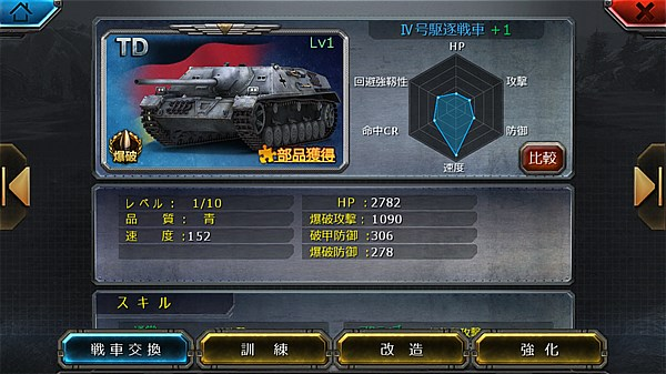 empire-of-tanks- (13)