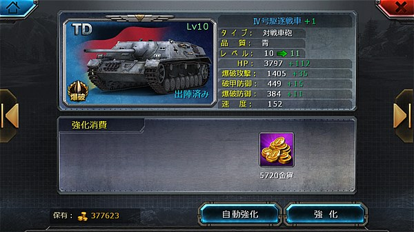 empire-of-tanks- (14)