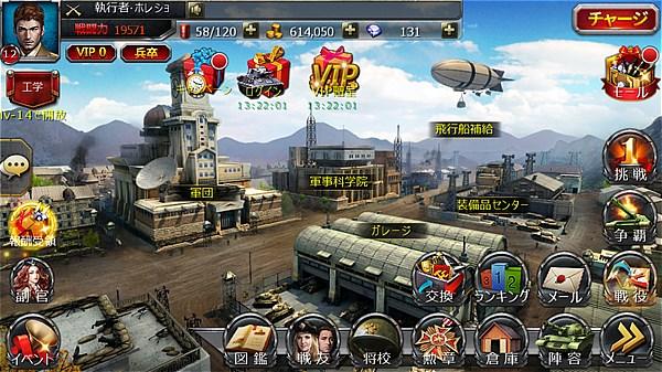 empire-of-tanks- (18)