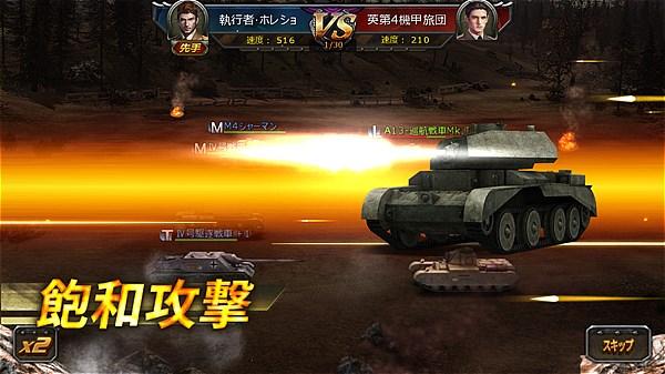 empire-of-tanks- (22)