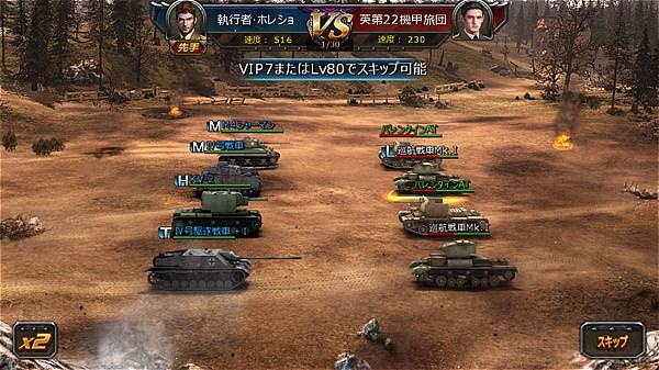 empire-of-tanks- (25)