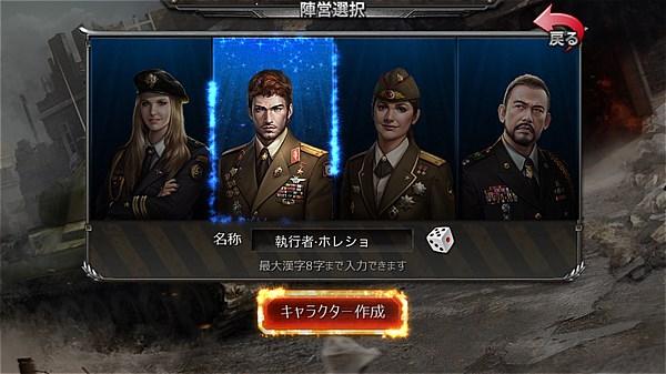 empire-of-tanks- (4)