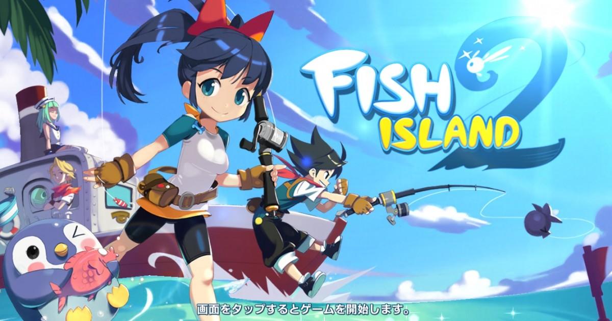 fish-island-2-0