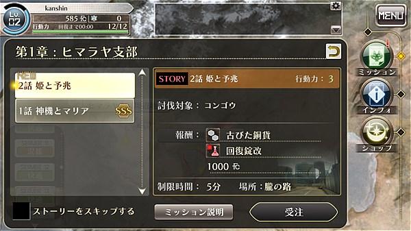 god-eater-online- (10)