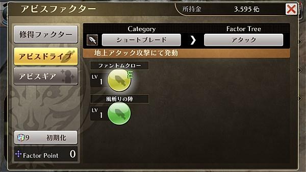 god-eater-online- (24)