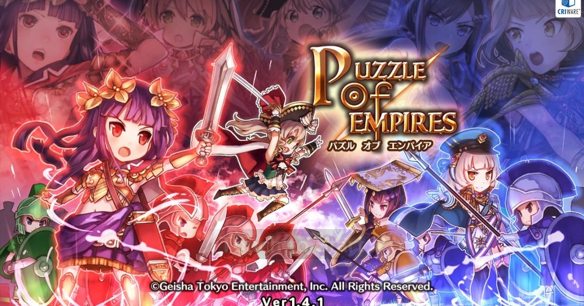 puzzule-of-empire-0