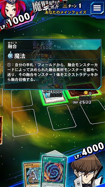yugioh-duel-links- (11)