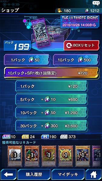 yugioh-duel-links- (13)