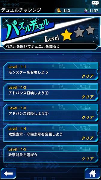 yugioh-duel-links- (9)