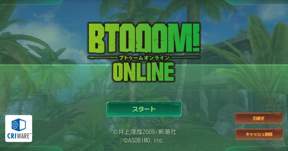 btooom-online-0