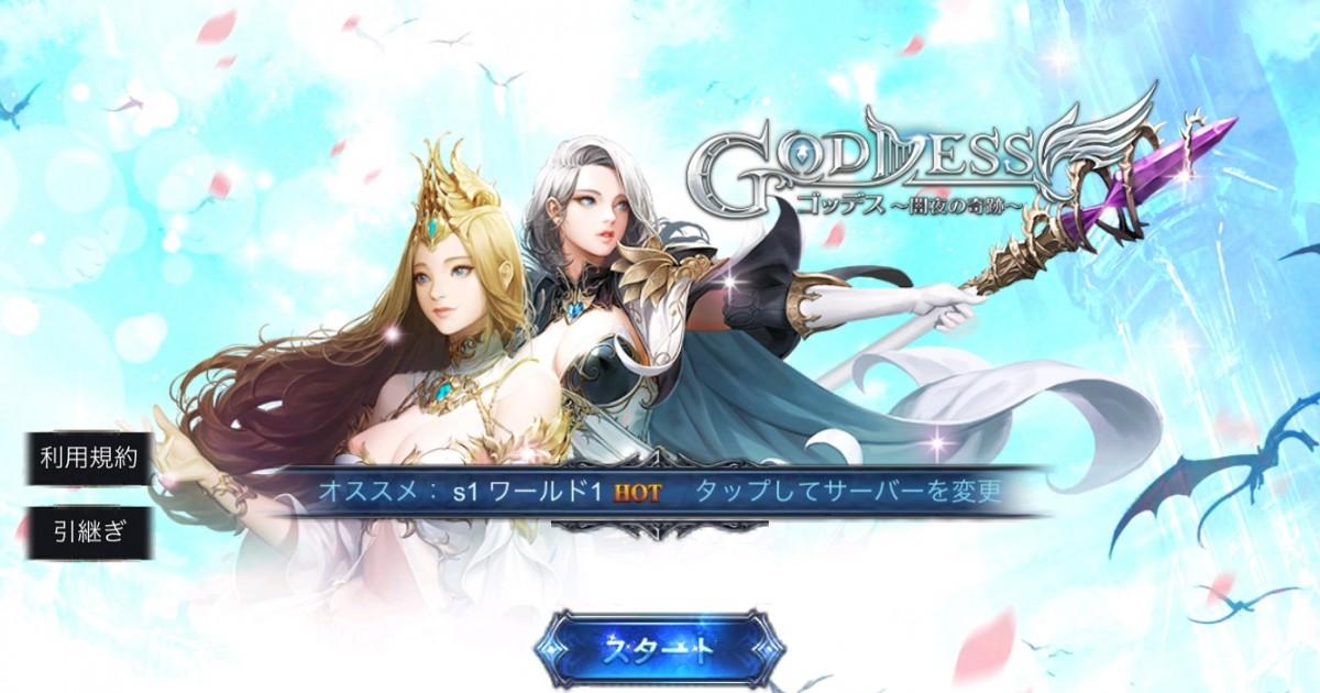 goddess-0
