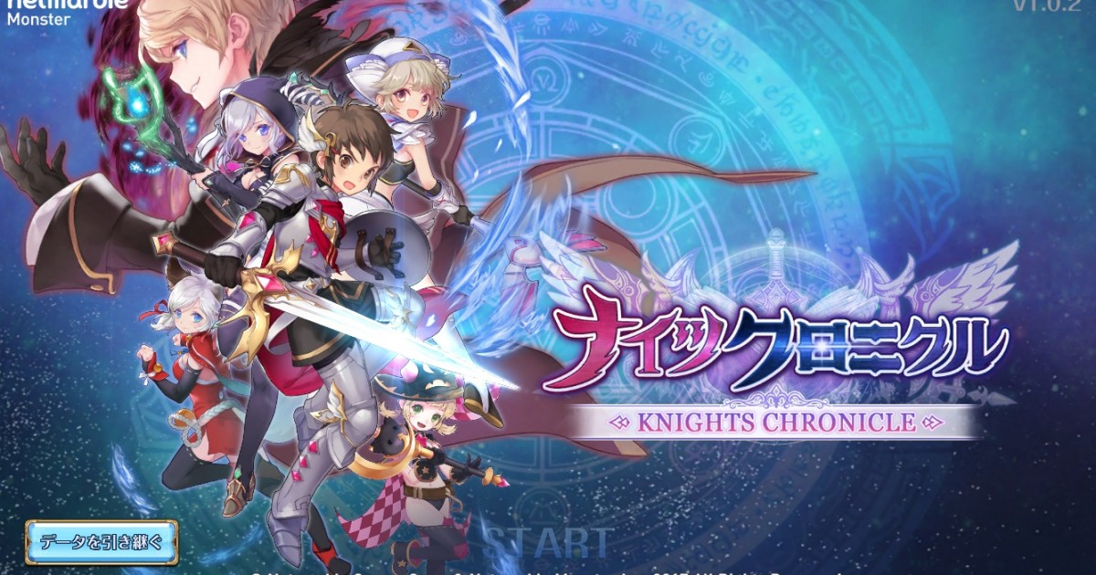 knights-chronicle-0