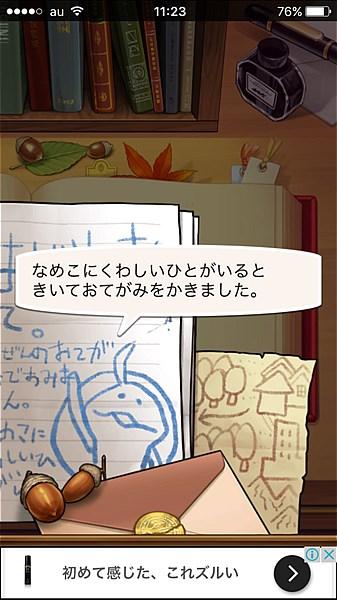 namekonosu- (1)