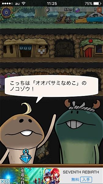namekonosu- (2)