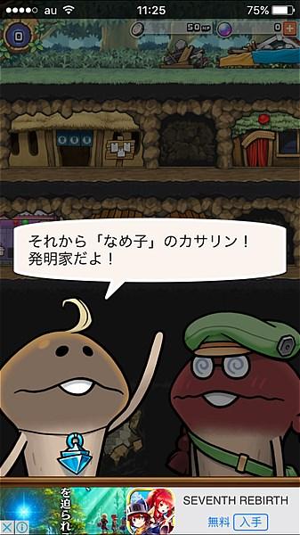 namekonosu- (3)