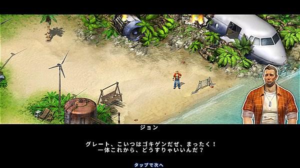 survivors-quest- (1)