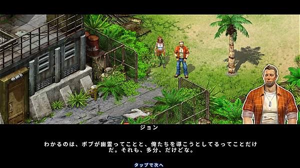 survivors-quest- (11)