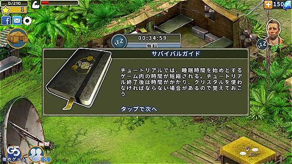 survivors-quest- (2)