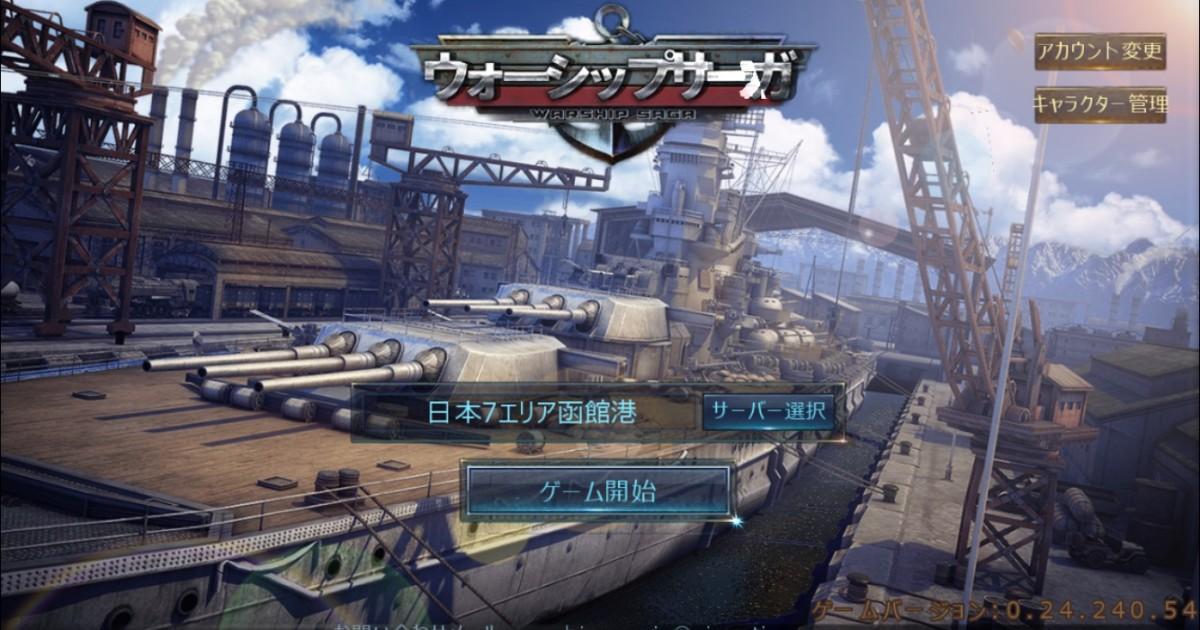 warship-saga-0