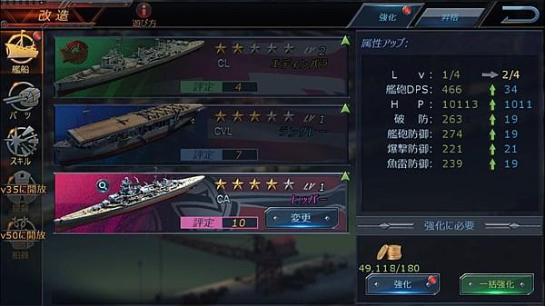 warship-saga- (11)