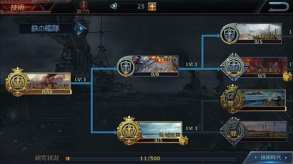 warship-saga- (17)
