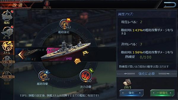 warship-saga- (19)